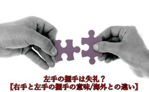 左手の握手は失礼?【右手と左手の握手の意味/海外との違い】