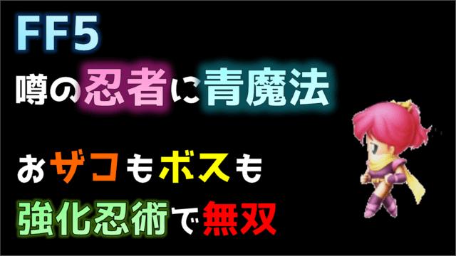FF5ジョブのおすすめ育成【噂の忍者に青魔法をやってみた】