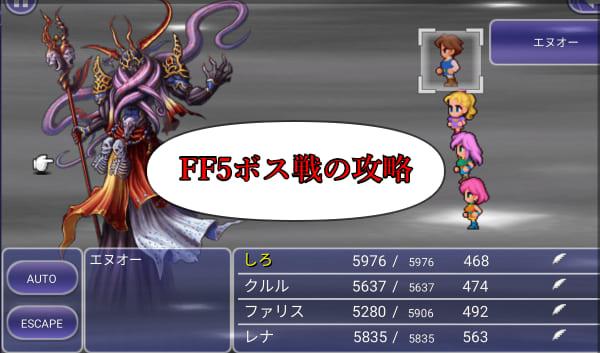 FF5ボス戦の攻略【オメガかい/しんりゅうかい/エヌオー】