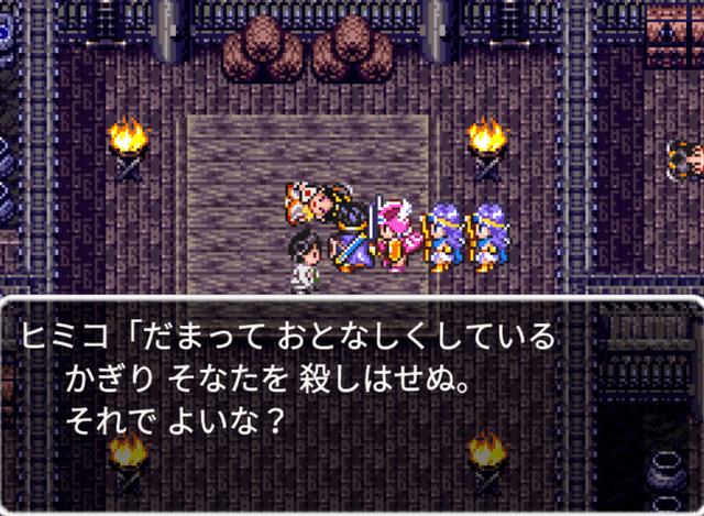 やまたのおろちの正体がジパングの女王「ヒミコ」