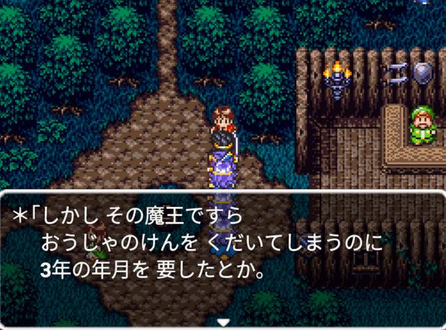 王者の剣はゾーマが3年かけて砕きました。