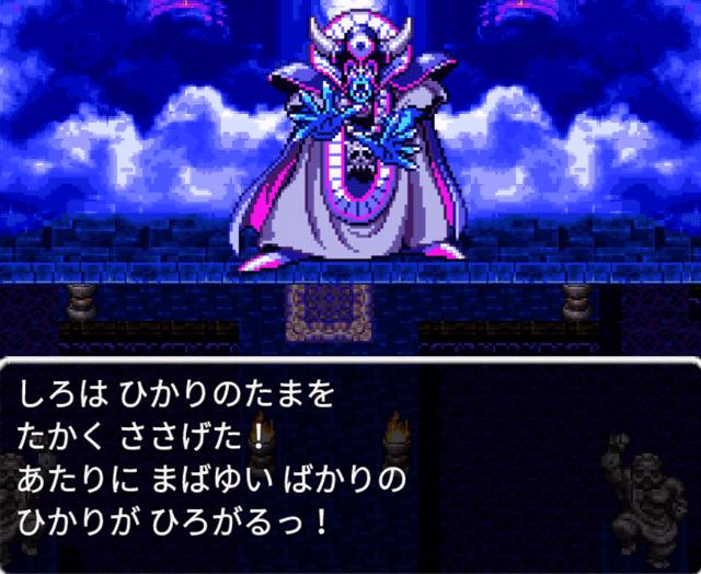 大魔王ゾーマとの決戦