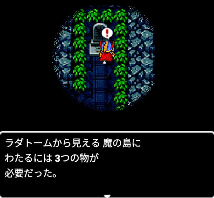 ロトの洞窟の奥で、伝説の勇者ロトが石板に残したメッセージを読みます。