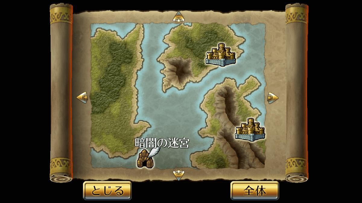 ロマサガ3のレアアイテムドロップ【暗闇の迷宮で効率アップ】