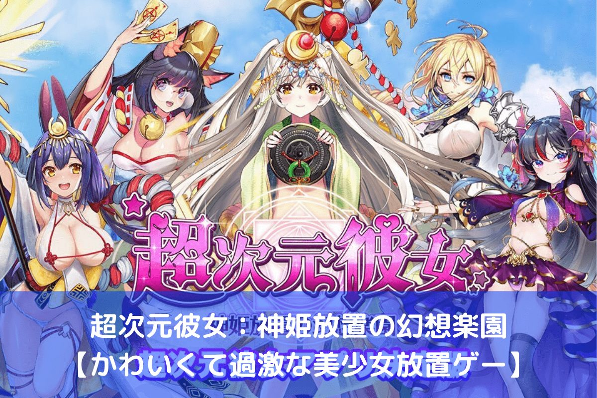 超次元彼女:神姫放置の幻想楽園の評価【かわいくて過激な美少女キャラ】