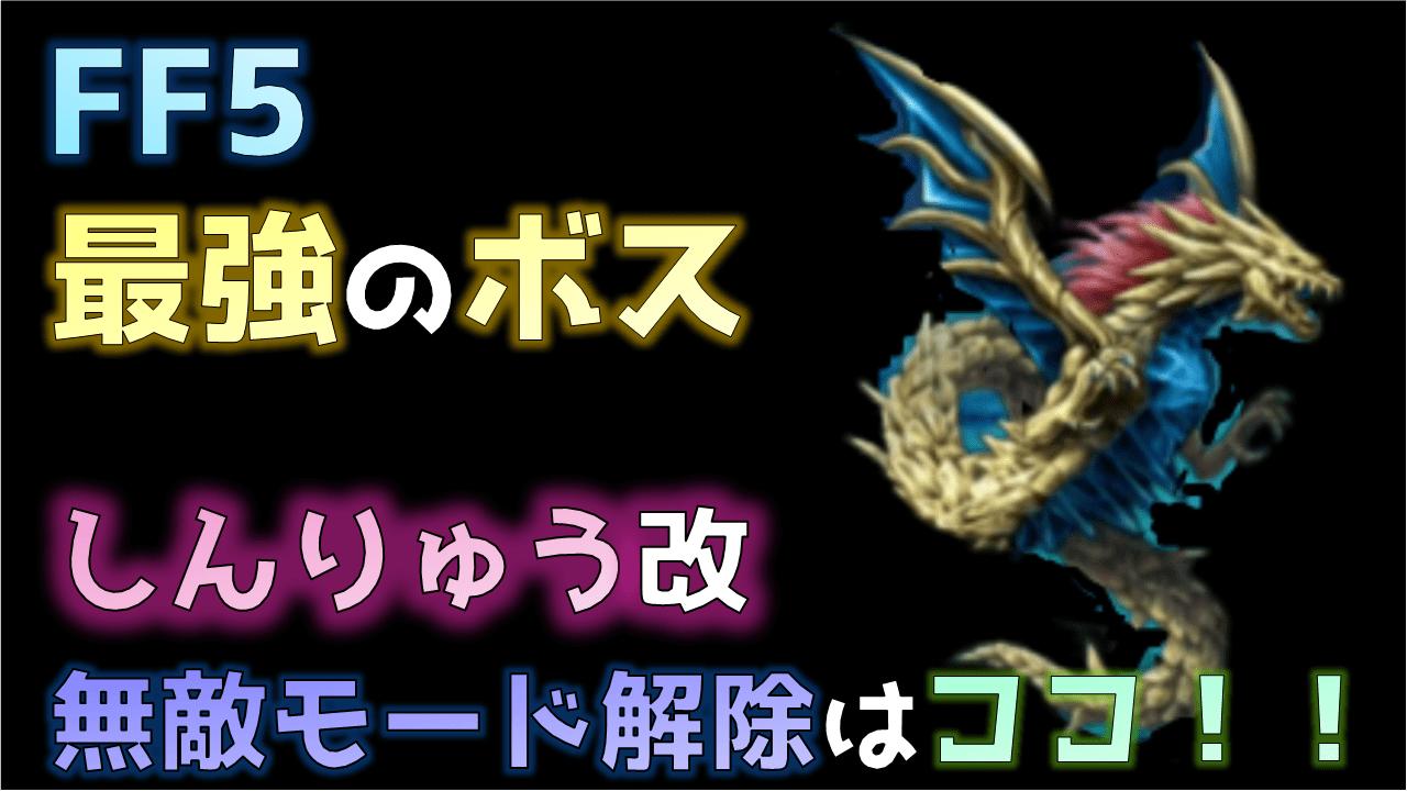 【FF5】しんりゅう改の倒し方