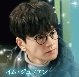 チェ・ジテ役のイム・ジュファン