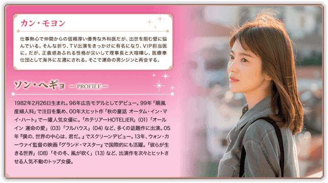 カン・モヨン役のソン・ヘギョ