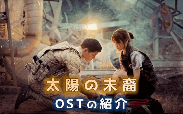 太陽の末裔|OST(サントラ)をまとめて紹介【ALWAYS】