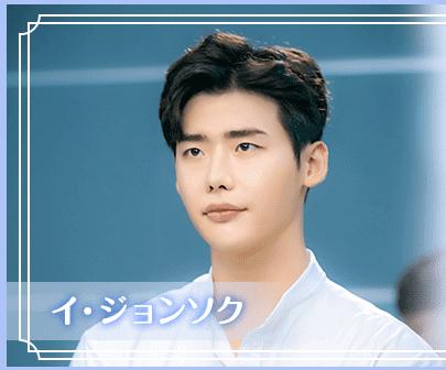 カン・チョル役のイ・ジョンソク