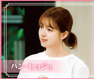 オ・ヨンジュ役のハン・ヒョジュ