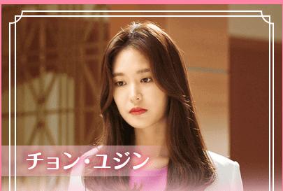 ユン・ソヒ役のチョン・ユジン