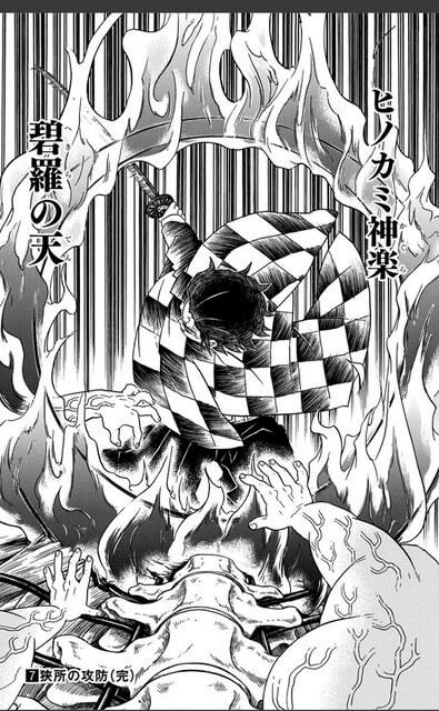 弐ノ型 碧羅の天