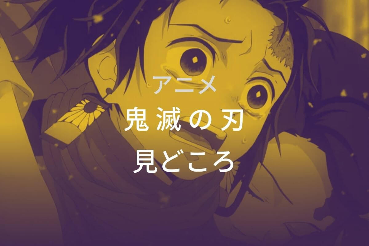 アニメ 鬼滅の刃の見どころ