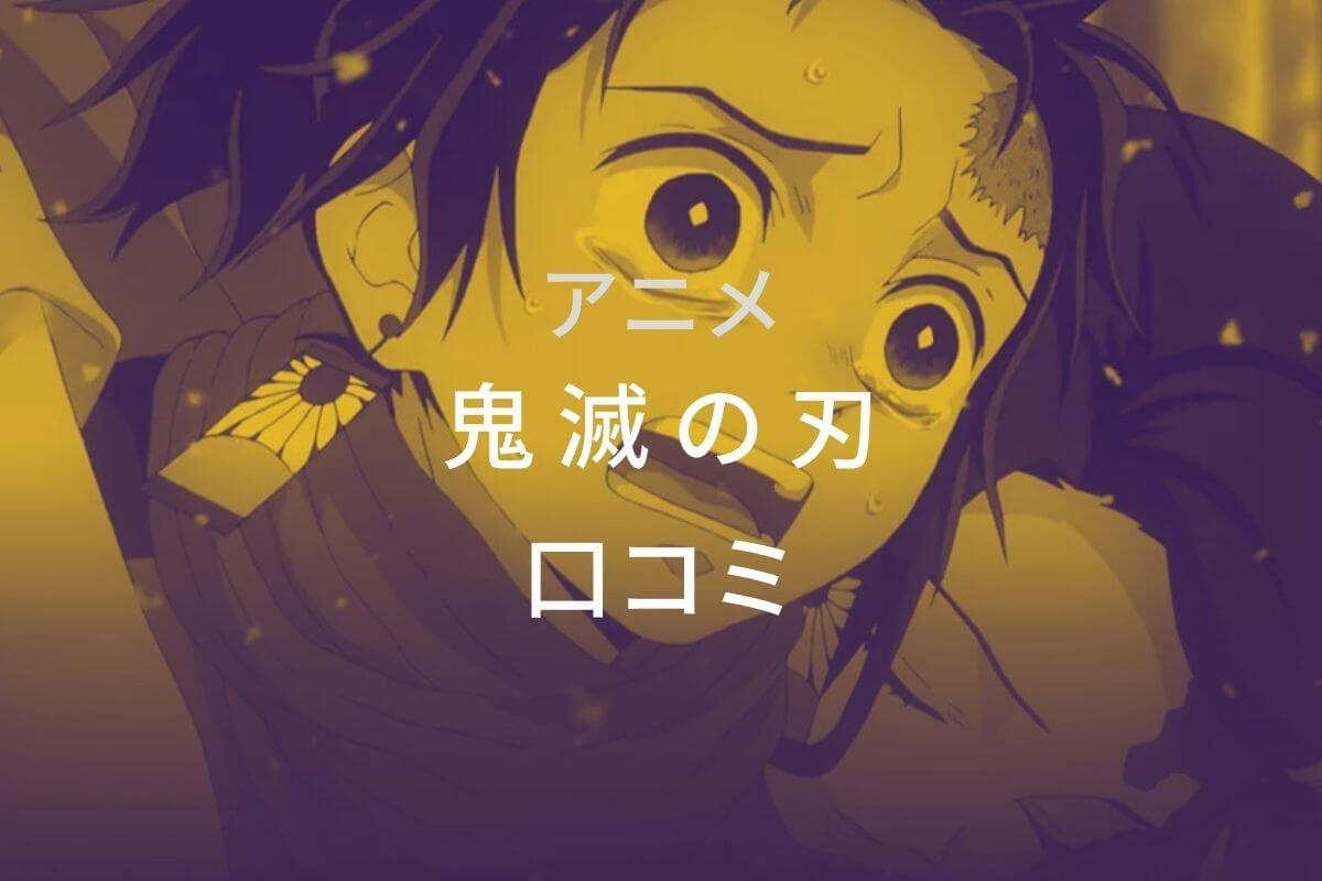 アニメ 鬼滅の刃の口コミ