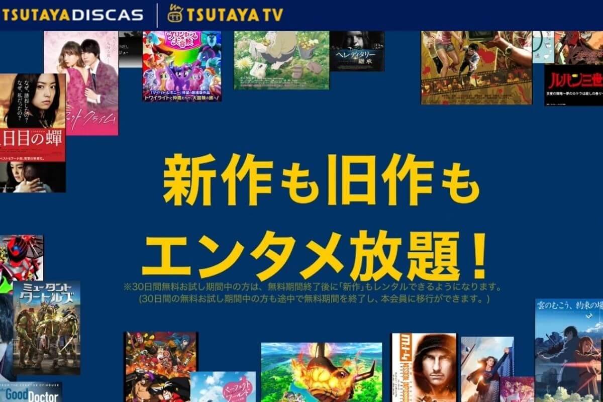 TSUTAYA TVで無料視聴