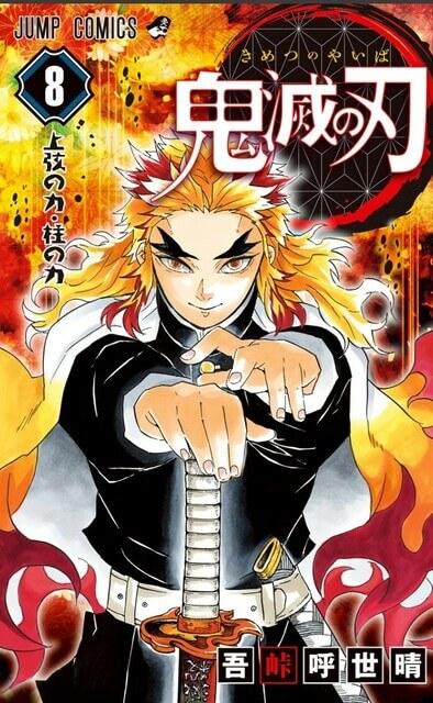 6位:煉獄杏寿郎