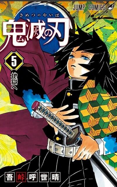 4位:冨岡義勇