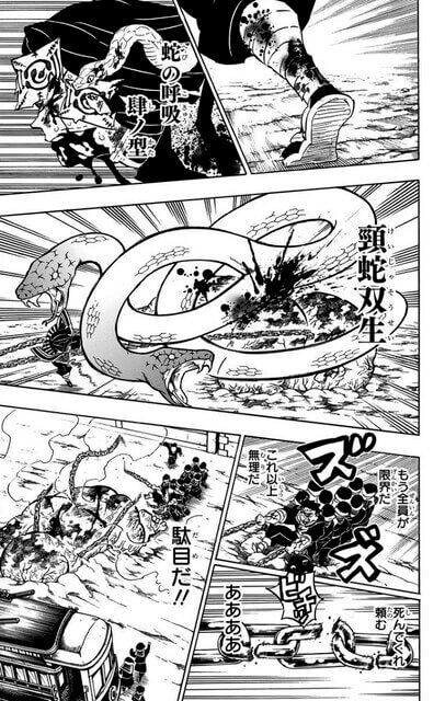 肆の型・頸蛇双生(けいじゃそうせい)