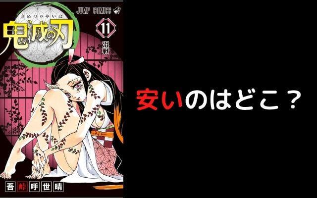 鬼滅の刃|漫画(電子書籍)最新刊を安く読む