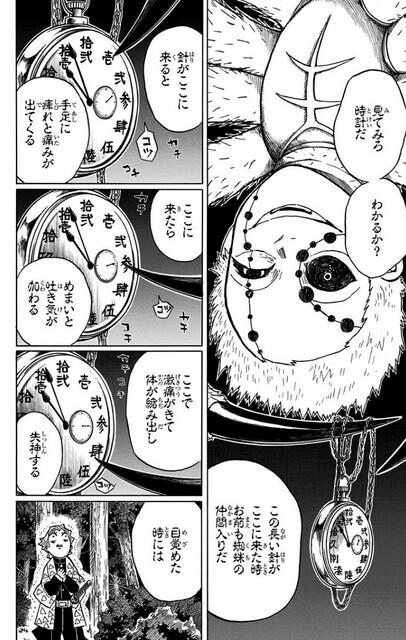 蜘蛛鬼・兄の特徴