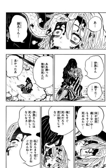 鬼滅の刃|甘露寺蜜璃の死亡シーン!