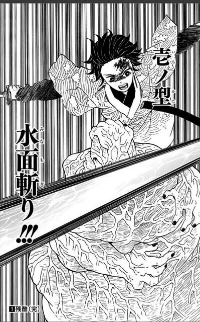 壱ノ型・水面斬り