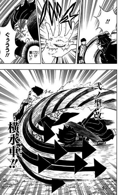 弐ノ型・改「横水車」(よこみずぐるま)