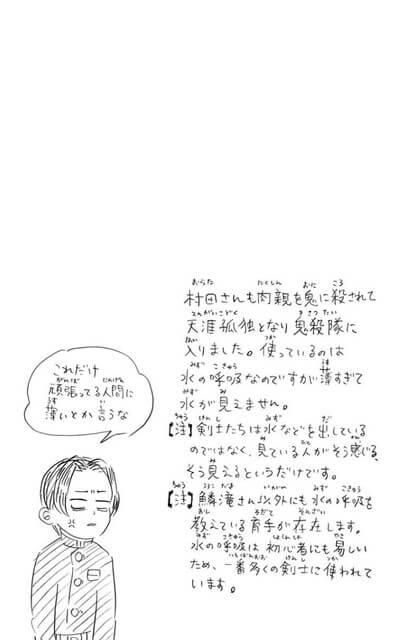 村田さんの呼吸