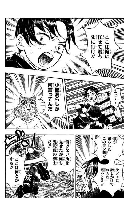 村田さんの階級