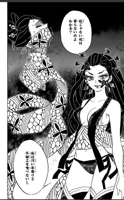 堕姫(だき)