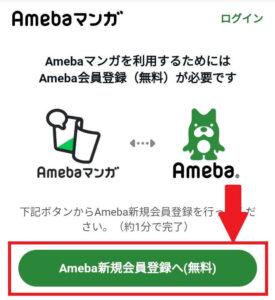「Ameba新規会員登録へ(無料)」をタップ