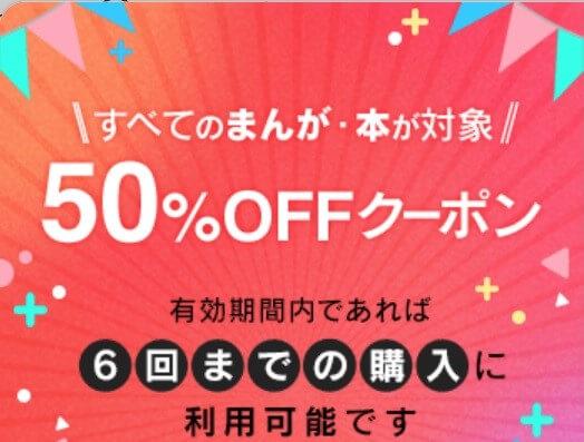 ebookjapanの50%オフクーポン