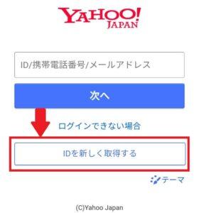 yahoo!japan IDの作成