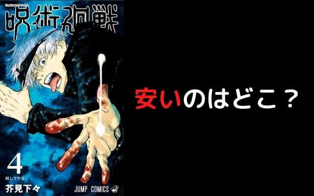 呪術廻戦|漫画(電子書籍)最新刊を安く読む