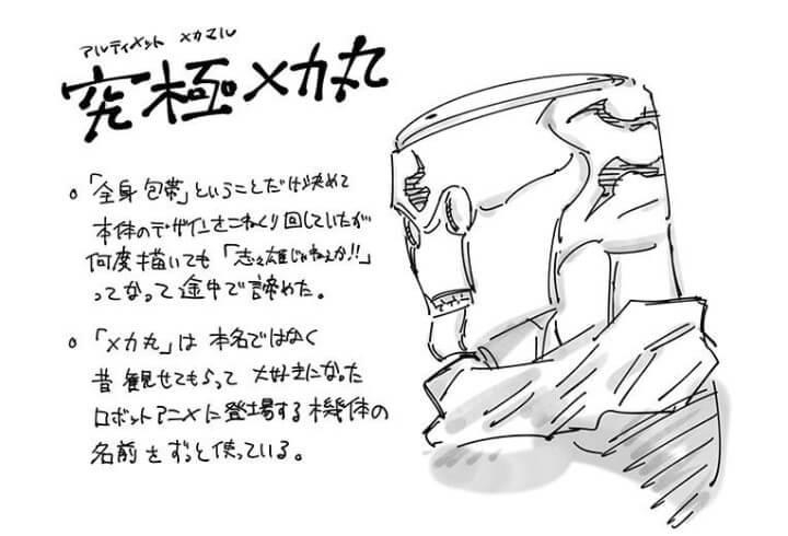 呪術廻戦|メカ丸とは