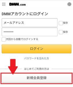 メールアドレスで新規アカウント登録