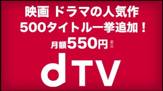 dTVで無料視聴