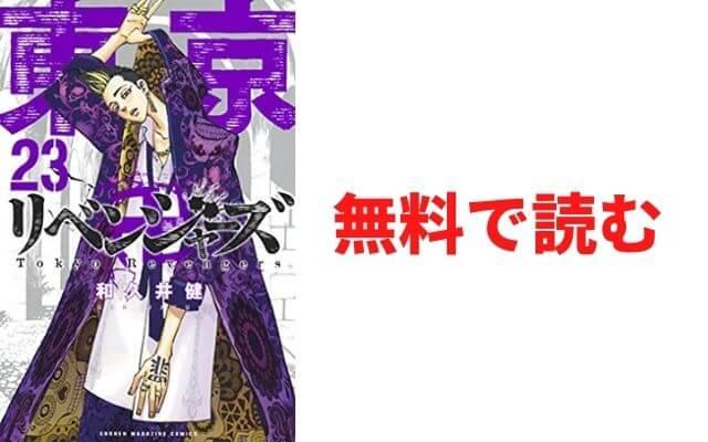 東京リベンジャーズの漫画(電子書籍)を無料で読む方法